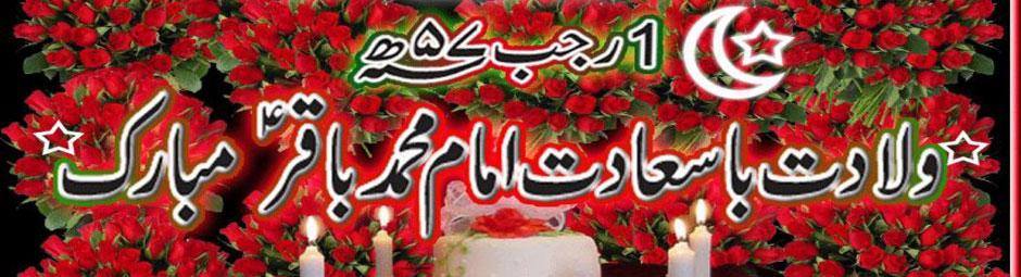 Birthday of Imam Mohammad Baqir