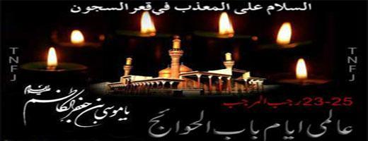 Live Ziarat Imam Musa Kazim Asswah of Imam Musa Kazim
